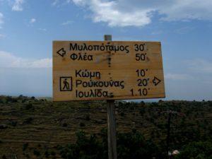 Road to Ioulia